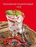 Надежда Бондаренко -Кулинарная энциклопедия. Том 34. С (Сливки – Сугудай)