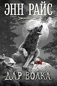 Энн Райс -Дар волка