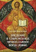 Карл Фельми -Введение в современное православное богословие