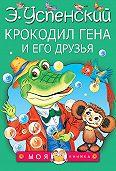 Эдуард Успенский -Крокодил Гена и его друзья