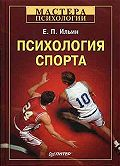 Е. П. Ильин - Психология спорта