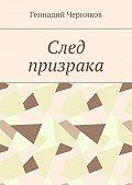 Геннадий Черников -След призрака