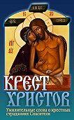Дмитрий Семеник - Крест Христов