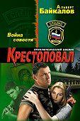 Альберт Байкалов -Крестоповал. Война совести