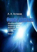 Александр Алексеевич Астахов -Физика движения. Альтернативная теоретическая механика, или Осознание знания. Книга 2
