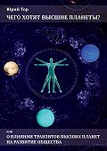 Юрий Тор -Чего хотят высшие планеты? Или о влиянии транзитов высших планет на развитие общества
