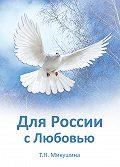 Татьяна Микушина -Для России с Любовью