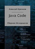 Алексей Крючков -Java Code
