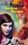 Яна Розова -Проклятие Вероники