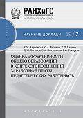 Елена Авраамова -Оценка эффективности общего образования в контексте повышения заработной платы педагогических работников