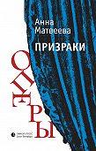 Анна Матвеева - Призраки оперы (сборник)