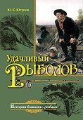 Юрий Юсупов - Удачливый рыболов