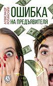 Александр Рогинский -Ошибка на предъявителя