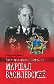 Владимир Дайнес -Маршал Василевский