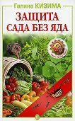 Галина Кизима - Защита сада без яда