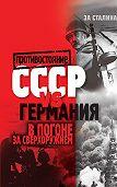 Алексей Крючков -СССР vs Германия. В погоне за сверхоружием
