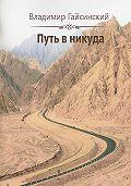 Владимир Гайсинский -Путь в никуда