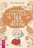 Инна Макаренко - Программа «Счастье». 100 дней до мечты