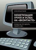 Алексей Шестаков - Монетизация групп иуспех на«ВКонтакте»