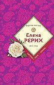 Наталья Ковалева - Елена Рерих. 1859–1955: биография, тексты, афоризмы