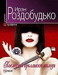 Ирэн Роздобудько - Последний бриллиант миледи