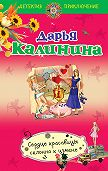 Дарья Калинина - Сердце красавицы склонно к измене