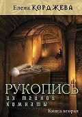 Елена Корджева -Рукопись из тайной комнаты. Книга вторая