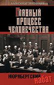 Александр Звягинцев - Нюрнбергский набат. Репортаж из прошлого, обращение к будущему