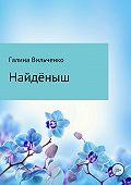 Галина Вильченко -Найдёныш