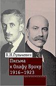 Константин Гулькевич -Письма к Олафу Броку. 1916–1923