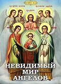 Алексей Фомин -Невидимый мир ангелов