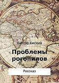 Виктор Емский -Проблемы рогопилов