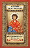 Андрей Плюснин -Святой великомученик и целитель Пантелеимон