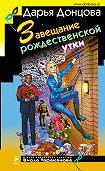 Дарья Донцова -Завещание рождественской утки