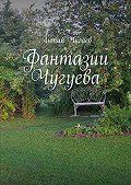 Антип Чигаев -Фантазии Чугуева