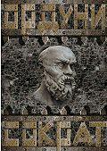 Ордуни -Сократ