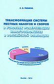 Светлана Мишина -Трансформация системы местных налогов и сборов в условиях модернизации налогообложения в Российской Федерации