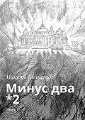 Максим Коляскин -Минус два *2. Роман