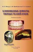 Оксана Пихур -Клиновидные дефекты твердых тканей зубов