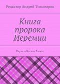 Андрей Тихомиров -Книга пророка Иеремии. Наука оВетхом Завете