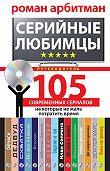 Роман Арбитман - Серийные любимцы.105 современных сериалов, на которые не жаль потратить время