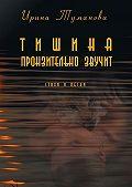 Ирина Туманова -Тишина пронзительно звучит