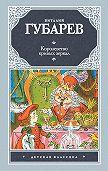 Виталий Губарев -Королевство кривых зеркал (сборник)