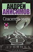 Андрей Анисимов - Спаситель мира
