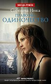 Ника Соболева -Право на одиночество