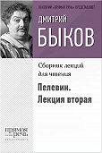 Дмитрий Быков -Быков о Пелевине. Лекция вторая