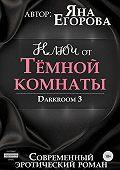 Яна Егорова -Ключ от тёмной комнаты
