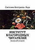 Светлана Бестужева-Лада -Институт благородных читателей