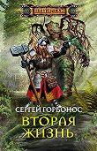 Сергей Горбонос -Вторая жизнь