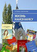 Татиана Северинова -Жизнь наизнанку